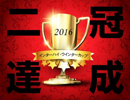 福岡第一 二冠達成