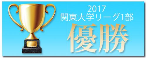 筑波 関東大学リーグ