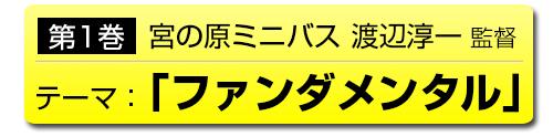 宮の原 ファンダメンタル