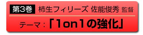 柿生 1on1