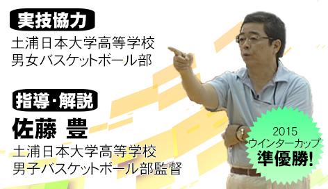 土浦日大 佐藤豊